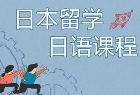日语 日本文化体验课 日式小班教学